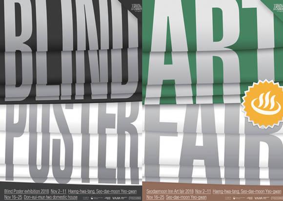 서대문여관 블라인드 포스터 전시